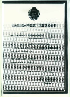 Shandong outbound fruits packaging plant registration certificate